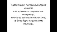 Тангра - Дон Кихот