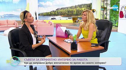 """Съвети за перфектно интервю за работа - """"На кафе"""" (10.10.2019)"""