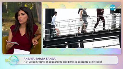 """Андреа Банда-Банда с най-любопитното от социалните мрежи - """"На кафе"""" (22.07.2021)"""