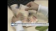 Министерството на финансите ревизира надолу прогнозата за ръста на БВП