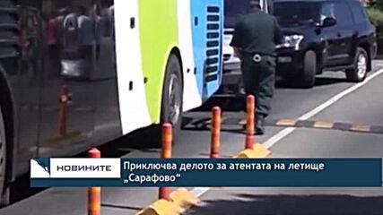 "Приключва делото за атентата на летище ""Сарафово"""