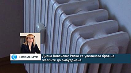Диана Ковачева: Рязко се увеличава броя на жалбите до омбудсмана