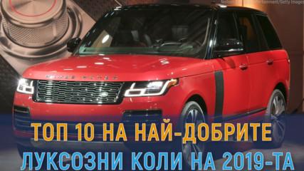 Toп 10 на най-добрите ЛУКСОЗНИ коли на 2019