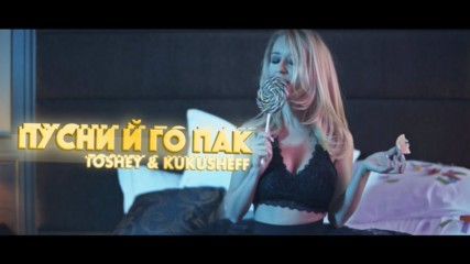 Toshey feat Kukusheff - ПУСНИ Й ГО ПАК