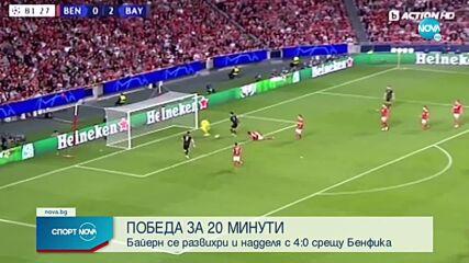 Спортни новини (21.10.2021 - обедна емисия)
