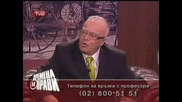Професор Вучков - Искам Да Обсъдиме Въпроса За Вашия Гъз