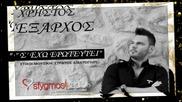 S Exo Eroteutei - Xristos Eksarxos - New Official Single 2013