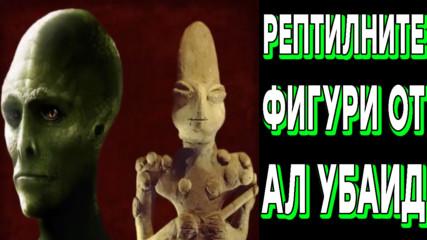 Хуманоидно-рептилоидните фигури от Ал Убаид датирани на 7000 години!
