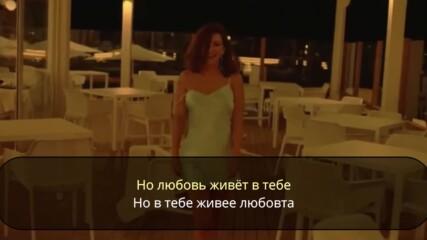 Ани Лорак и Миша Марвин - Ухожу (бг превод)