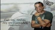 Giannis Tsilis - Mi Me Prokaleis ( Превод)