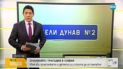 Трагедия в София: Почина детето, открито простреляно снощи