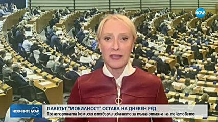 """Транспортната комисия в ЕП отхвърли искането за изтегляне на пакета """"Мобилност"""""""