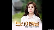 [+ Бг Превод] Jo Kyu Chan - Ballad Is A Lie ( Triangle Ost Part 3)