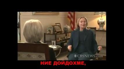 Садистичен смях на Хилари Клинтън, след като и съобщават за смъртта на Кадафи