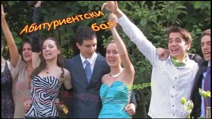 Видеоклип - Абитуриентски Бал, Боряна - 22.05.2009 г.