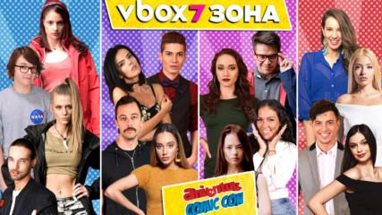 Любими уеб звезди и Vbox7 Fresh Zone те очакват на Aniventure Comic Con 2018!