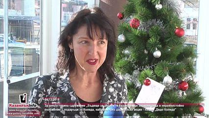 """04.12.2018 - За шеста година Акция """"дядо Коледа"""""""