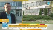 Защо детското отделение в Свищов е затворено?