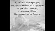 Mixalis Xatzigiannis - Kalinyxta ( Лека Нощ ) превод