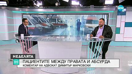 Димитър Марковски: Загубата на пациенти ще доведе до завеждане на много дела