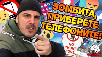 УМНИТЕ телефони се използват само за ГЛУПОСТИ!