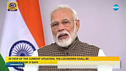 1 милиард и 300 милиона души са поставени под пълна карантина в Индия