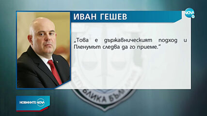 Гешев: Не може всички проблеми в държавата да се прехвърлят на съдебната власт