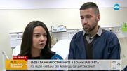 Съдбата на изоставените в болница бебета: Лавина от желаещи да им помогнат