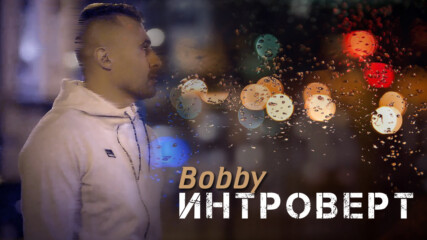 BOBBY - INTROVERT (OFFICIAL 4K VIDEO)