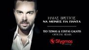 Ilias Vrettos - Na Meineis Gia Panta [teo Tzimas & Costas Galatis Official Remix]