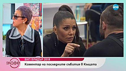 """""""На кафе"""" за влизането на Кали в Къщата - VIP Brother 2018"""