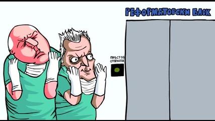 Бойко и Москов пред асансьора