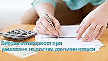 Данъчни консултации и данъчно планиране