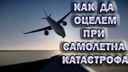 Топ 5 начина, как да оцелеем при самолетна катастрофа!