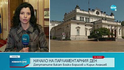 Депутатите се отказаха от изслушването на премиера в оставка Бойко Борисов