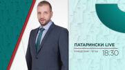 """В """"Патарински Live"""" на 12 май от 18:30 ч. очаквайте"""