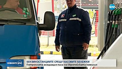 Петролната асоциация алармира еврокомисаря за конкуренцията за разбивките на касовите бележки