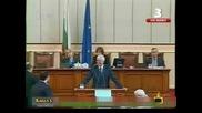 Екшън в парламента