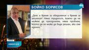 Борисов: Ако не се вразумим, ще платим висока цена за политическите авантюри