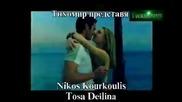 _bg_ Никос Коркулис Толкова Залези.nikos Kourkoulis