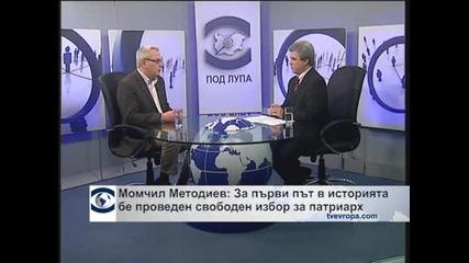 Момчил Методиев: За първи път в историята бе проведен свободен избор за патриарх