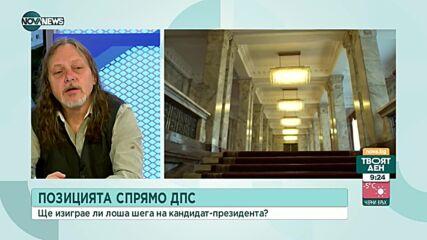 Алгафари: ГЕРБ ще даде възможност на проф. Герджиков да стигне до балотаж