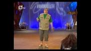Комиците 05.08.11 Люта ебавка на Любо Нейков със Звезди и Ахат