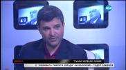 Другарят Тодор Славков след като стана любимата риалити звезда на България - Дикoff (25.01.2015)
