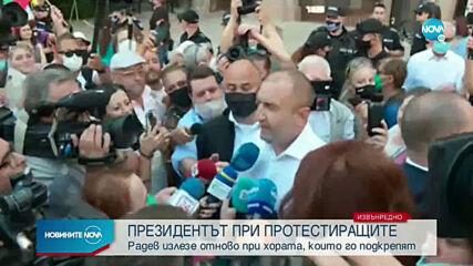 Радев пред протестиращите: България не е собственост на олигарсите
