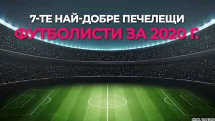 7-те най-добре печелещи футболисти за 2020 г.