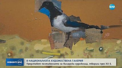 ВПЕЧАТЛЯВАЩА ИЗЛОЖБА: Представят творенията на български художници от 20 век