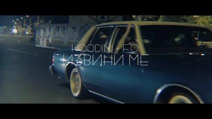 F.o. & Hoodini - Извини ме ( Официално видео ) Извини ме. извини ме. hoodini f.o. izvini me