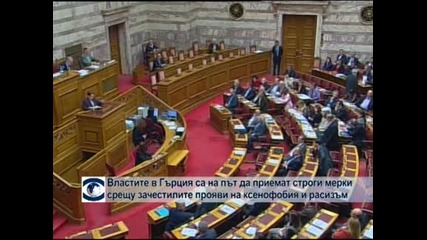 Властите в Гърция са на път да приемат строги мерки срещу зачестилите прояви на ксенофобия и расизъм