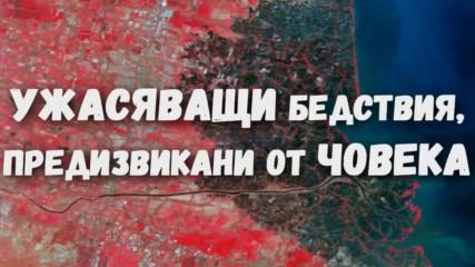 Ужасяващи бедствия, предизвикани от човека